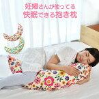 妊婦さんに好評の授乳もできる抱き枕です。