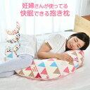 [送料無料] 抱き枕 授乳クッション 妊婦 妊婦用 女性 授乳 抱きまくら はじめてママ 北欧 抱枕 抱き枕カバー マタニテ…