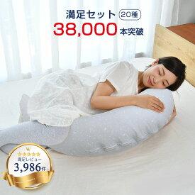 \ 300円OFFクーポン配布中! /抱き枕 妊婦さんにおすすめ 洗える抱き枕 洗い替えカバー付 清潔 洗える おしゃれ 授乳クッション 出産祝い プレゼント 日本製 暮らしーど