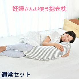 妊婦さんの抱き枕 | 通常セット GOODA掲載 抱き枕 妊婦 抱き枕カバー おすすめ 清潔 洗える おしゃれ 授乳クッション 出産祝い プレゼント 日本製 ランキング 使い方 暮らしーど