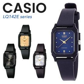 【10年保証 送料無料】CASIO カシオ スタンダード チープカシオ チプカシ ペアウォッチ 時計 LQ142Eシリーズ ブラック ブルー シルバー ゴールド 女性 レディース 腕時計 プチプラ LQ142E-1A LQ142E-2A LQ142E-7A LQ142E-9A LQ142-1B LQ142-7B
