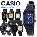 【5年保証 送料無料】CASIO カシオ 腕時計 スタンダード チープカシオ チプカシ ペアウォッチ 時計 LQ142Eシリーズ ブラック ブルー シルバー ゴールド 女性 レディース プチプラ LQ142E-1A LQ142E-2A LQ142E-7A LQ142E-9A LQ142-1B LQ142-7B