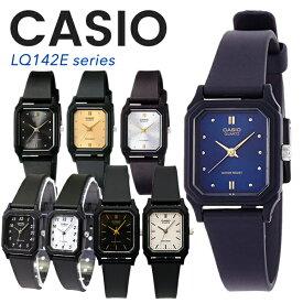 【5年保証】CASIO カシオ 腕時計 スタンダード チープカシオ チプカシ ペアウォッチ 時計 LQ142Eシリーズ ブラック ブルー シルバー ゴールド 女性 レディース プチプラ LQ142E-1A LQ142E-2A LQ142E-7A LQ142E-9A LQ142-1B LQ142-7B