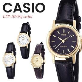 腕時計 レディース CASIO おしゃれ 安い カシオ 時計 LTP1095Q-1A/LTP-1095-7A/LTP-1095Q-9A/LTP-1095Q-7B チープカシオ 革ベルト 時間を合わせてお送りいたします