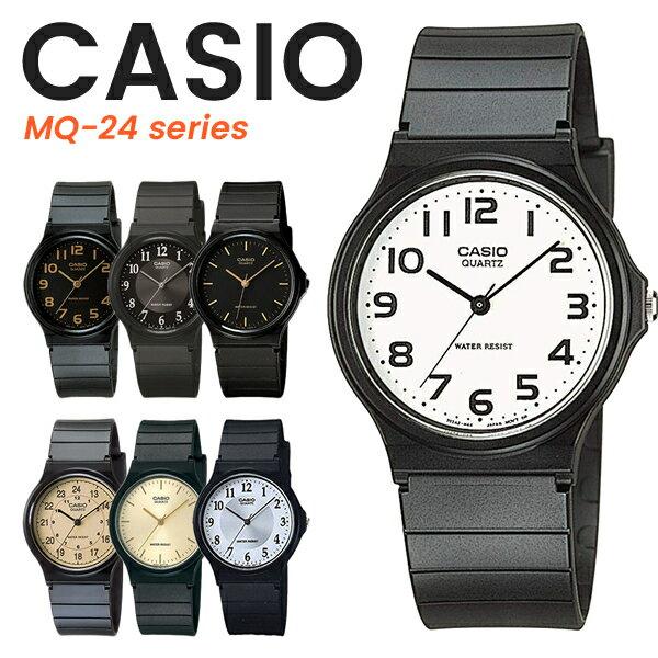 【10年保証】【クーポンGET】CASIO カシオ スタンダード 時計 チープカシオ チプカシ MQ24 MQ-24シリーズ ブラック ゴールド ホワイト シルバー 男性 女性 メンズ レディース 学生 腕時計 MQ-24-1B2/MQ-24-1B3/MQ-24-1E/MQ-24-7B2/MQ-27-7B3/MQ-24-9B/MQ-24-9E/MQ-24-7B3