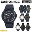 【10年保証】【送料無料】CASIO カシオ チプカシ ビッグサイズ MW240 MW-240 時間が見やすい 大きい文字 ブラック、ゴールド、カーキ、ブルー、ホワイト、オレンジ メンズ レディース アナログ チープカシオ 腕時計
