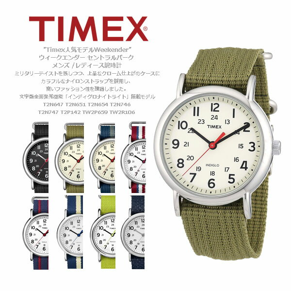 TIMEX タイメックス 時計ウィークエンダーセントラルパークメンズ レディース時計送料無料(一部地域除く)T2N647 T2N651 T2N654 T2N746 T2N747 T2P142 T2P234
