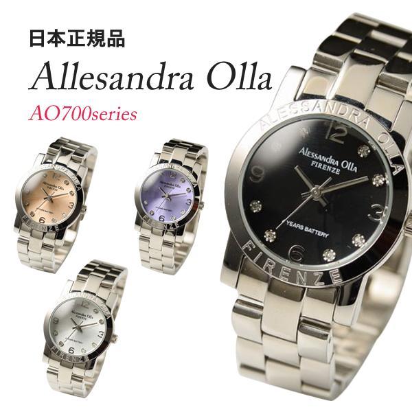 Alessandra Ollaアレサンドラオーラ選べるカラバリ 球面ドームガラス ブレス 女性 レディース 腕時計 AO-711/AO-712/AO-714/AO-715 贈物 gift プレゼント