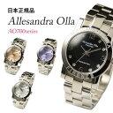Alessandra Olla アレサンドラオーラ 選べるカラバリ 球面ドームガラス ブレス 女性 レディース 腕時計 AO-711/AO-712/AO-714/AO-715 贈物 gift プレゼント スタイルを選ばないデザイン