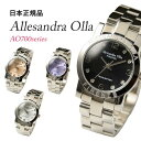 Alessandra Olla アレサンドラオーラ 選べるカラバリ 球面ドームガラス ブレス 女性 レディース 腕時計 AO-711/AO-712…