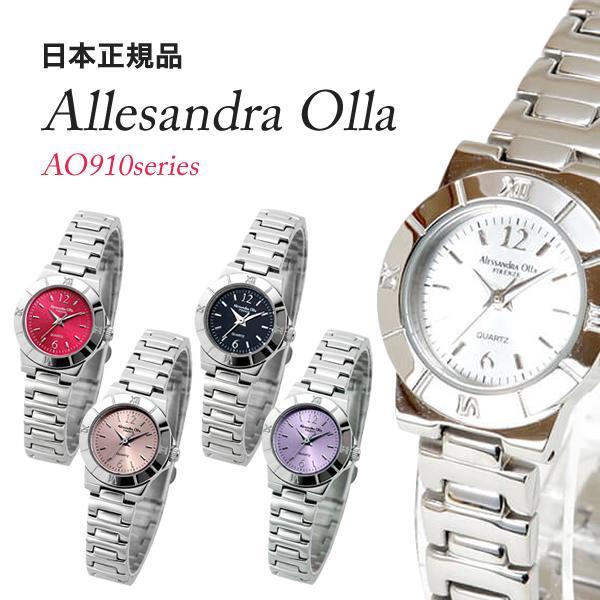 Alessandra Olla アレサンドラオーラ ブレス レディース腕時計 AO-911 AO-912 AO-915 AO-918