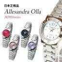 腕時計 レディース Alessandra Olla アレサンドラオーラ ブレス ビジネス カジュアル AO-911 AO-912 AO-915 AO-918 お祝い プレゼント gift