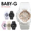 【5年保証】【送料無料】BABY-G CASIO かわいい レディース 腕時計 ベイビーG カシオ baby-g ホワイト ローズゴールド ブラック ブルー BA-110-7A1 BA110-7A2 BA-110-7A3 BA-110GA-1 BA-110BC-1A BA-110BE-4A
