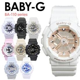 【5年保証】【送料無料】BABY-G CASIO かわいい レディース 腕時計 ベイビーG カシオ baby-g ホワイト ローズゴールド ブラック ブルー BA110-7A1 BA110-7A3 BA110GA-1 BA110GA-7A1 BA110BE-4A BA110BE-7A BA110RG-7A