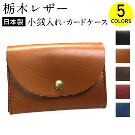 【日本性】小さい財布 小銭入れ コインケース IC(交通)カードもOK 栃木レザー 日本製 i0373n 手作り 手のひらサイズ コンパクト ミニ 財布 メンズ レディース 使いやすくて便利