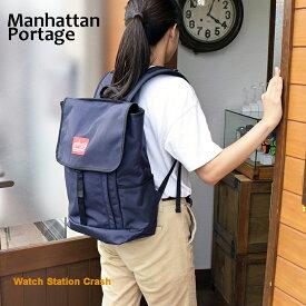 【送料無料】【ポイント3倍】Manhattan Portage リュックサック バックパック MP1220 DNVY BLACK マンハッタンポーテージ ネイビー or ブラック メンズ レディース 男性 女性 鞄 かばん タウンユース 通学 通勤 旅行