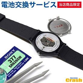 【電池 バッテリー 交換】 発送前にご注文腕時計の電池交換(日本メーカーの電池使用)をいたします お受けできない商品もございますのでご了承ください