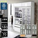 【 最大10%クーポン 】 【自社製造商品/開梱設置送料無料】 AR 食器棚 幅70cm キッチンボード ストックボード 食器棚…