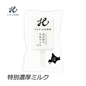 北海道 アイス 最高峰の牛乳アイス 特別濃厚5本 アイスキャンディ