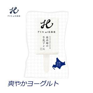 北海道 アイス 最高峰の牛乳アイス 爽やかヨーグルト 5本 アイスキャンディ ヨーグルト
