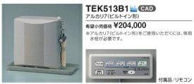 TOTO アルカリイオン生成器 アルカリ7(ビルトイン形) TEK513B1