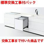 【超お得な交換工事費込セット(商品+基本交換工事費)】 NP-45MD8S Panasonic製食器洗い乾燥機 関東地方限定