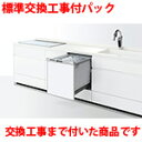 【超お得な交換工事費込セット(商品+基本交換工事費)】 NP-45MD8S Panasonic製食器洗い乾燥機 関東地方限定(別途出張…