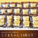 マドレーヌ ギフト「こぐまちゃん」15枚入り【焼き菓子 詰め合わせ】
