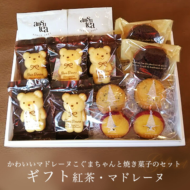 【お年賀 お歳暮 クリスマス】【送料込】【ギフト クッキー】ギフト紅茶・マドレーヌ焼き菓子詰合せ