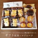 【送料込】【ギフト クッキー】ギフト紅茶・マドレーヌ焼き菓子詰合せ