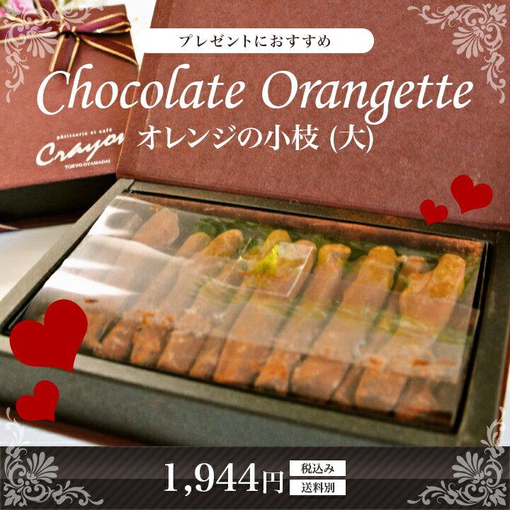 【チョコレート オランジェット チョコ詰め合わせ】 オレンジの小枝(大)