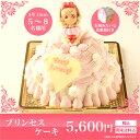 プリンセスケーキ【ギフト かわいい ケーキ 立体ケーキ お姫様 ドール キャラクター プレゼント】)