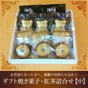 【送料込】【ギフト クッキー】ギフト焼き菓子・紅茶詰合せ(中)