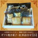 【お年賀 お歳暮 クリスマス】【送料込】【ギフト クッキー】ギフト焼き菓子・紅茶詰合せ(小)