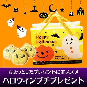 【ハロウィン】カボチャのクッキー3枚入り