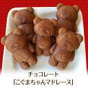 【バレンタイン ホワイトデー】チョコレート「こぐまちゃんマドレーヌ」バラ1枚から