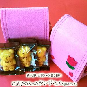 焼き菓子 ギフト 詰合せ 【新入学】【お祝い】お菓子の入ったランドセル(赤)(ピンク)