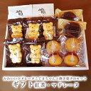 「クレヨン ベストセレクション」送料無料 焼き菓子 詰め合わせ ギフト 紅茶 詰合せ  お菓子 お祝い 結婚お祝い 出…