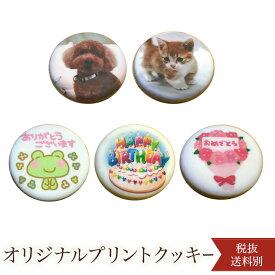 オリジナルプリントクッキー【ギフト 焼き菓子 クッキー プレゼント】