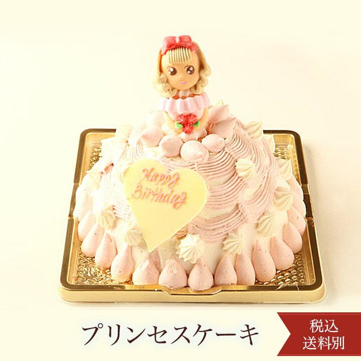 お誕生日 バースデーケーキ ドールケーキ プリンセスケーキ【ギフト かわいい ケーキ 立体ケーキ お姫様 ドール キャラクター プレゼント】)