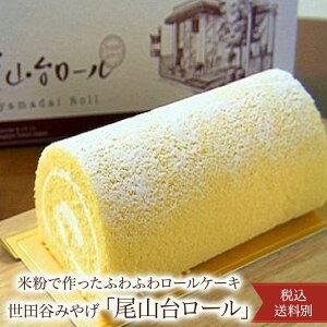 ロールケーキ 生クリーム 米粉世田谷みやげ「尾山台ロール」
