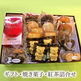 内祝い お礼 お返し お誕生日 ギフト 焼き菓子・紅茶詰合せ(大)