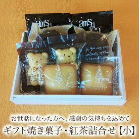 お返し 内祝い お礼 お祝い ギフト クッキー ギフト焼き菓子・紅茶詰合せ(小)