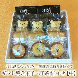 お返し お礼 御祝 内祝 お中元 お年賀 ギフト クッキー ギフト焼き菓子・紅茶詰合せ(中)
