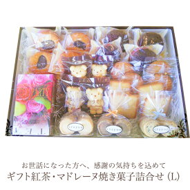 送料無料 お返し お礼 お祝い 内祝い ギフト 紅茶・マドレーヌ焼き菓子詰合せ(L)