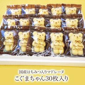 焼き菓子 詰合せ マドレーヌ ギフト「こぐまちゃん」30枚入り【お返し お礼 御祝 内祝】