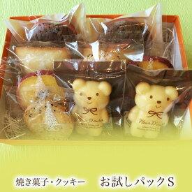 送料無料 焼き菓子・クッキーお試しパック(S)