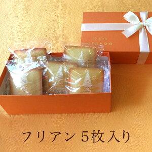 【焼き菓子 ギフト 詰合せ ホワイトデー マドレーヌ】フリアン5枚入り