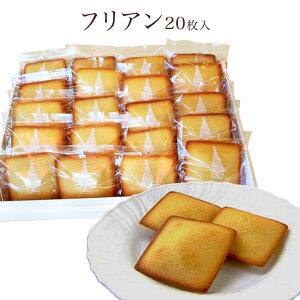 焼菓子 ギフト「世田谷みやげ」フリアン20枚入り
