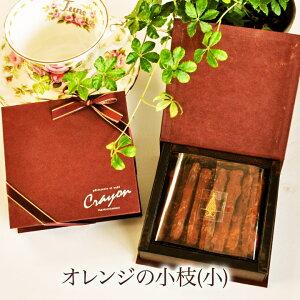 【バレンタイン チョコレート オランジェット】 オレンジの小枝(小)